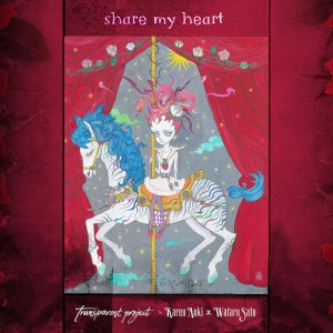 Album share my heart from 青木カレン