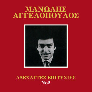 Listen to Maharani song with lyrics from Manolis Aggelopoulos
