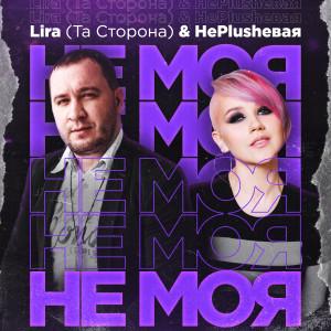 Album Не моя (Explicit) from Lira