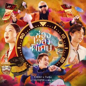 Album ช่วงเวลาพิเศษ from ฟักกลิ้ง ฮีโร่