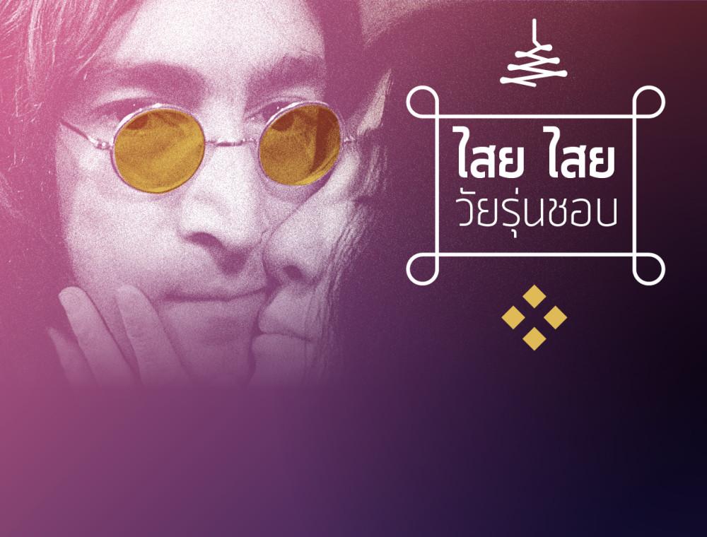 ไสย ไสย วัยรุ่นชอบ: เจาะดวง John Lennon