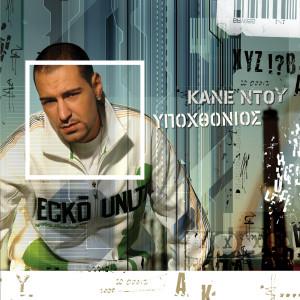 Kane Dou 2006 Ipohthonios