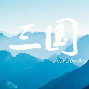 收聽AirJordy的孫策歌詞歌曲