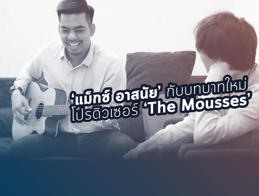 'แม็ก อาสนัย' กับบทบาทใหม่ โปรดิวเซอร์ 'The Mousses'