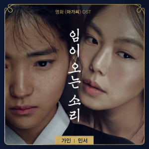 孫佳仁的專輯IMI ONEUN SORI