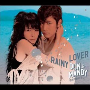 蔣雅文的專輯Rainy Lover