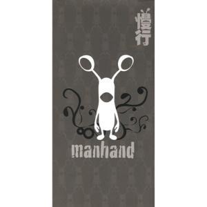 Manhand的專輯ManHanD 首張大碟 慢行
