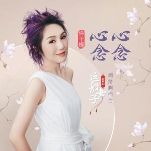 楊千嬅的專輯心心念念 (網路劇《我就是這般女子》插曲)