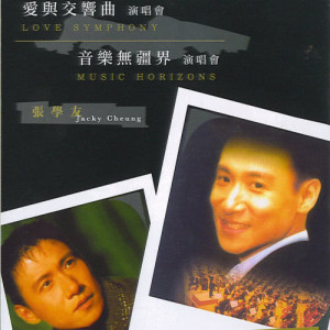 Love & Symphony / Music Horizons Live