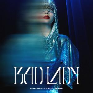 Album BAD LADY from 杨丞琳