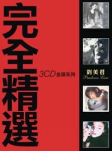 完全精選3CD金碟系列 -劉美君