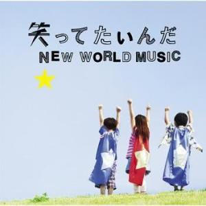 Listen to New World Music (Instrumental) song with lyrics from いきものがかり