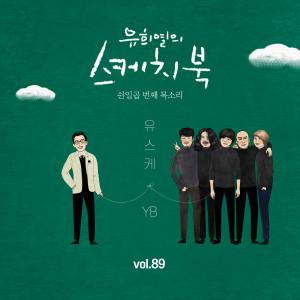 尹道賢樂隊的專輯[Vol.89] You Hee yul's Sketchbook : 57th Voice 'Sketchbook X YB'