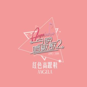 許靖韻的專輯紅色高跟鞋 (《今晚唱飲歌2》version)