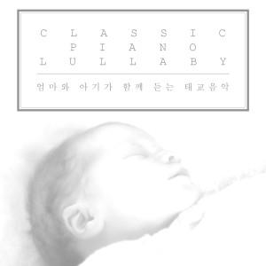 서은정的專輯Classic鋼琴 - 媽媽和寶貝一起聽的胎教音樂