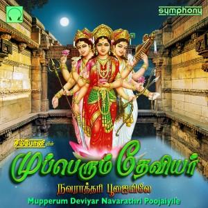Album Mupperum Deviyar Navarathri Poojaiyile from Anuradha Sriram