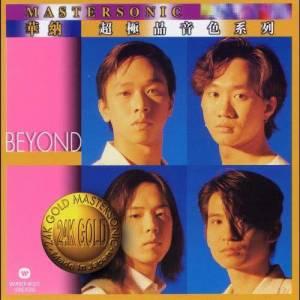 Beyond的專輯Beyond 24K Mastersonic Compilation