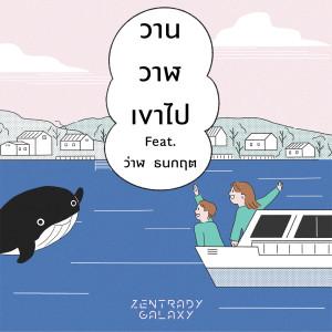 อัลบัม วานวาฬเขาไป ศิลปิน ว่าน ธนกฤต