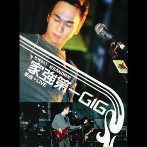 叱吒903組BAND時間家強第一GIG (新曲+LIVE) 2003 黃家強