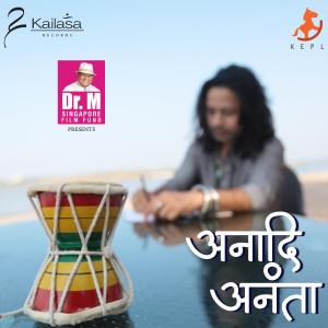 Album Anaadi Ananta from Kailash Kher