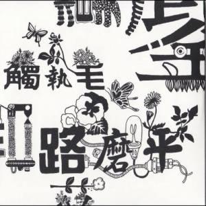 Chochukmo的專輯路磨平