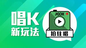 唱K新玩法 JOOX 拍住唱