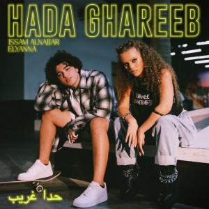 Issam Alnajjar的專輯Hada Ghareeb