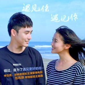 范瑋琪的專輯兩個人的同學會 (電影《遇見你,遇見你》主題曲)