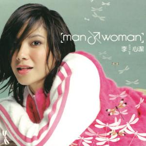 李心潔的專輯Man & Woman