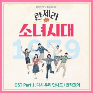 Girl's Generation 1979 OST Part.1 dari 재윤