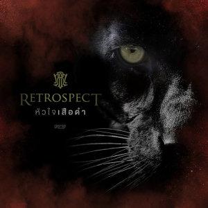 อัลบัม หัวใจเสือดำ - Single ศิลปิน Retrospect