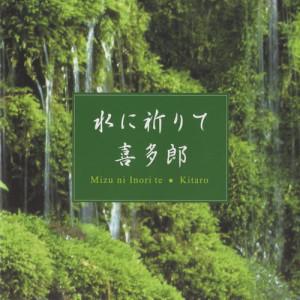 喜多郎的專輯Mizu Ni Inori Te