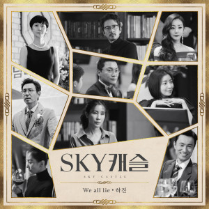 SKY Castle, Pt. 4 (Original Television Soundtrack) dari 하진