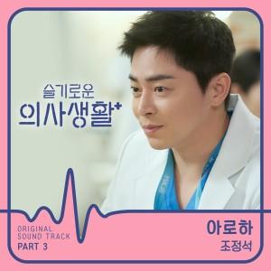 HOSPITAL PLAYLIST (Original Television Soundtrack), Pt. 3 dari Cho Jung Seok