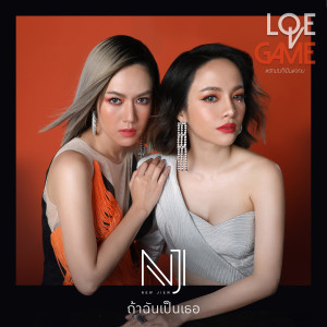 Album TA CHAN PEN TUR - SINGLE from New & Jiew