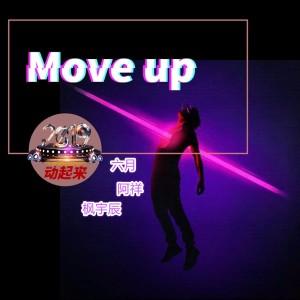 六月的專輯Move Up