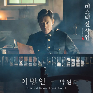 Park Won的專輯異邦人