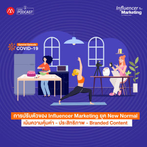 อัลบัม Special Episode COVID-19 การปรับตัวของ Influencer Marketing ยุค New Normal ศิลปิน Influencer Marketing [Marketing Oops! Podcast]