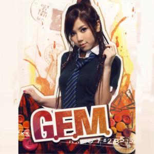 收聽G.E.M. 鄧紫棋的愛現在的我 (國)歌詞歌曲