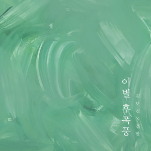 Album A parting storm from 김보경
