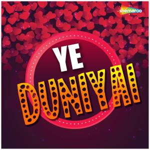 Album Ye Duniyai from Ubrato Das