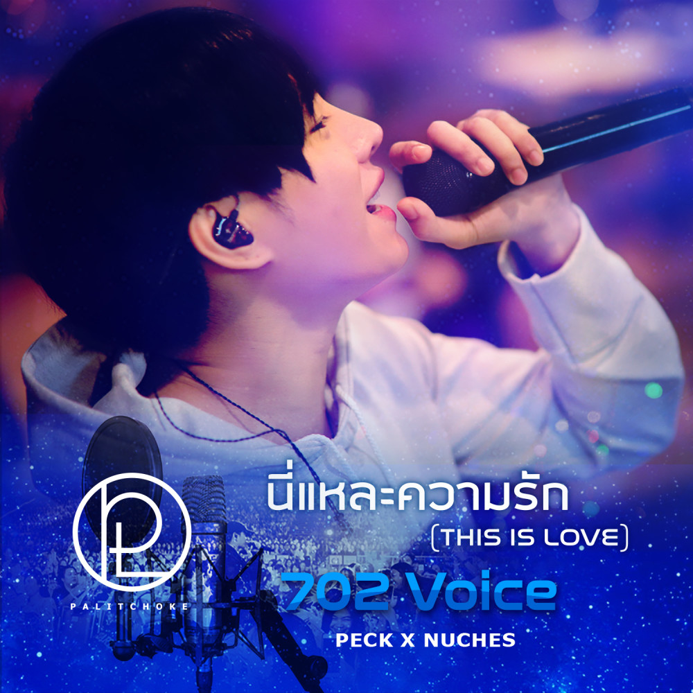 ฟังเพลงอัลบั้ม นี่แหละความรัก (This is Love) 702 Voice - Single