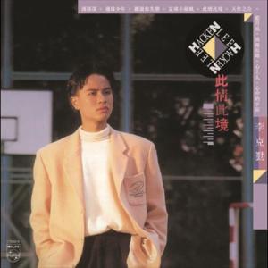 BTB-此情此境-李克勤 1989 李克勤