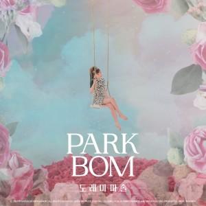 อัลบัม Do Re Mi Fa Sol ศิลปิน Park Bom