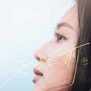 黃妍的專輯天光前