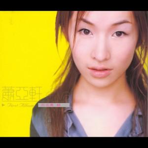 Elva 2014 Elva Hsiao (萧亚轩)