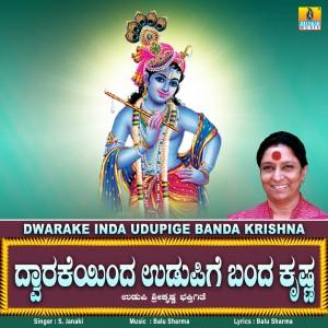 Album Dwarake Inda Udupige Banda Krishna - Single from S. Janaki