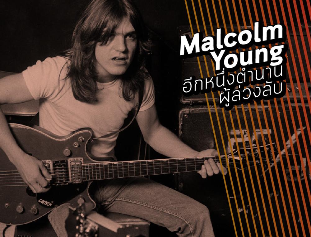 Malcolm Young อีกหนึ่งตำนานผู้ล่วงลับ
