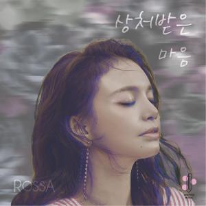 The Heart You Hurt (Hati Yang Kau Sakiti Korean Version) dari Rossa