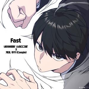 อัลบัม Fast (STUDY GROUP X Gaeko, Coogie) ศิลปิน Coogie